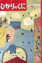 ぞうのねんがじょう ひかりのくに第20巻第1号 昭和40年1月号