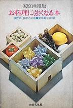 お料理に強くなる本  家庭画報版 調理別:基礎と応用 実用献立100品