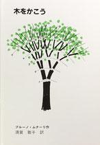 木をかこう   ブルーノ・ムナーリ