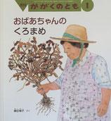 おばあちゃんのくろまめ 鎌田暢子 かがくのとも598号