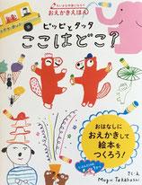 おえかきえほん ピッピとタッタここはどこ? Mogu Takahashi