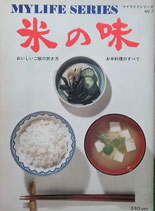 米の味 マイライフシリーズno.7