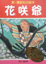 花咲爺 新・講談社の絵本6