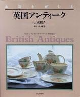 お茶を楽しむ英国アンティーク 大原照子