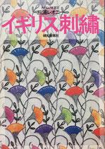 イギリス刺繡 三浦レオニー たのしい手芸27