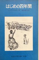 はじめの四年間 ワイルダー 岩波少年文庫3035 1976年