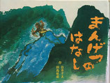 まんげつのはなし 住井すゑ 田島征彦 献呈署名・イラスト入り