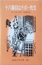 十八番目はチボー先生 モーリヤック 岩波少年文庫169 昭和48年