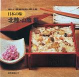 日本の味 北陸・山陰編 新しい家庭料理と郷土食