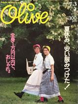 Olive 48 オリーブ Mgazine for Romantic Girls 1984/7/3 夏休み、安い服見つけた!