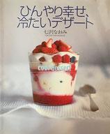 ひんやり幸せ、冷たいデザート 七沢なおみ
