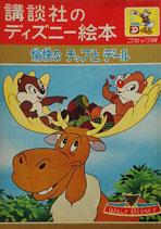 愉快なチップとデール 講談社のディズニー絵本コミック版19