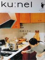 ku:nei  vol.68  料理上手の台所
