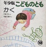 かく 和歌山静子 こどものとも年少版45号