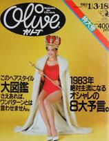 Olive 15 オリーブ Mgazine for City Girls 1983/1/3・18特大号 1983年絶対主流になるオシャレの8大予言。