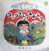 コッコさんとあめふり 片山健 こどものとも年少版174号