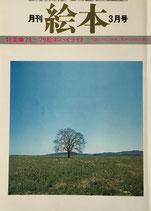 月刊絵本 '78~'79絵本ハイライト 写真絵本の可能性 '79/3月号