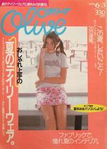 Olive 322 オリーブ 1996/6/3 この夏、したいこと!