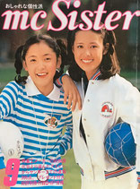 mc Sister エムシー・シスター No.69 1975年9月号
