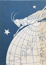 蝗の大旅行 改造社版 ほるぷ出版 名著復刻日本児童文学館