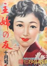 主婦の友 1955年10月号