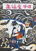 日本童謡集 あやとりかけとり 春陽堂版 ほるぷ出版 名著復刻日本児童文学館
