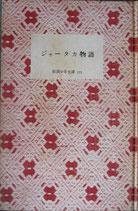 ジャータカ物語  岩波少年文庫113