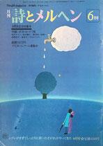 詩とメルヘン 102号  1981年6月号