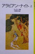 アラビアン・ナイト ディクソン 岩波少年文庫2072,2073 1997年