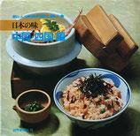 日本の味 中国・四国編 新しい家庭料理と郷土食