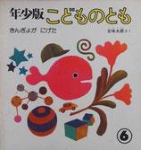 きんぎょがにげた   五味太郎  こどものとも年少版3号