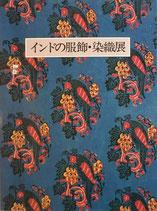 インドの服飾・染織展 文化学園服飾博物館 1988
