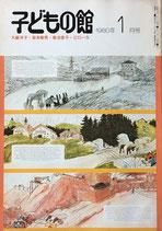 子どもの館 No.80 1980年1月
