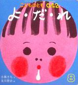 よ・だ・れ 及川賢治 こどものとも0.1.2. 209号