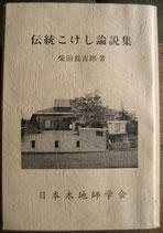 伝統こけし論説集  柴田長吉郎