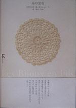 糸の宝石 Les bijoux en fils 吉田昌太郎 編  鈴木るみこ 文  島隆志 写真