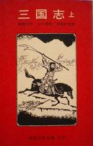 三国志 上・中・下 三巻揃 岩波少年文庫3101~03 1980年