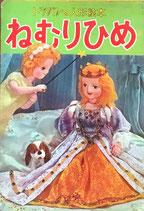 ねむりひめ トッパンの人形絵本