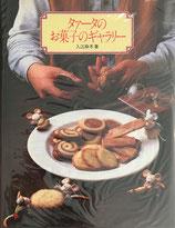 タァータのお菓子のギャラリー 入江麻木