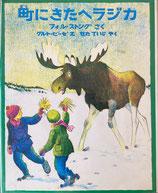 町にきたヘラジカ クルト=ビーゼ 新しい世界の幼年童話15