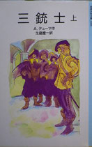 三銃士 上・下 A.デューマ 岩波少年文庫3006,3007 1988年