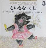 ちいさなくし 佐野洋子 こどものとも年少版264号