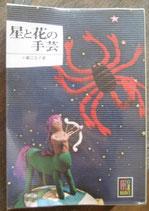 星と花の手芸 小園江圭子 カラーブックス<sold out>