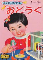おどうぐ 小学館の育児絵本5 昭和46年