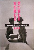 男が変わる女が変わる 1980年代ファッションノート 深井晃子