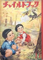 チャイルドブック 第21巻第11号 昭和32年11月号