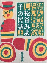 読んであげたいおはなし 松谷みよ子の民話 上・下2冊揃
