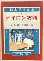 ナイロン物語 日本児童文庫19 アルス 昭和29年