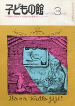 子どもの館 No.46 1977年3月