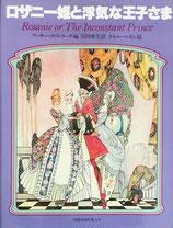 ロザリー姫と浮気な王子さま カイ・ニールセン ペーパームーン叢書